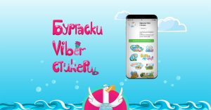 burgas viber stickers